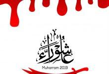 Photo of The Day of Ashura HD Wallpapers | Muharram Images | Youm e Ashura 2019 Photos