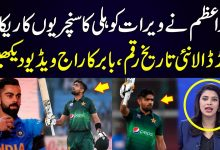 Photo of Babar Azam Over Takes Virat Kohli | 3rd Quickest To 11 ODI Hundreds