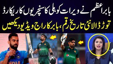 Photo of Babar Azam Over Takes Virat Kohli | 3rd Quickest To 11 ODI Hundreds