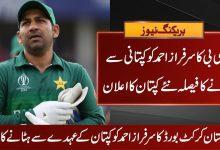 Photo of Sarfaraz Ahmed Captaincy No More And New Captain