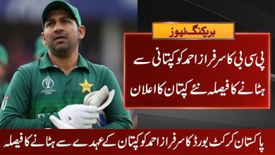 Photo of Sarfaraz Ahmed Captaincy No More And New Captain