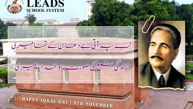 Photo of Iqbal Day | 9 November | Leads School System