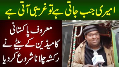 Photo of Son Of A Famous Comedian Tells His Shocking Story | Urdu
