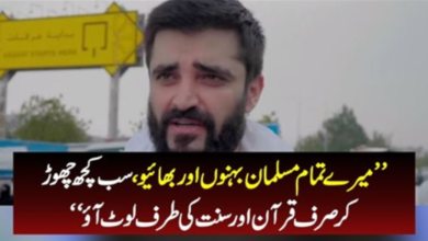 Photo of Hamza Ali Abbasi Urges Fans To Return To Qur'an And Sunnah