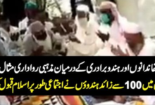 Photo of 102 Hindus converted to Islam | Pakistan News Report