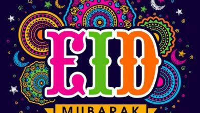 Photo of Eid ul Adha 2021 Mubarak | Images / Wallpapers