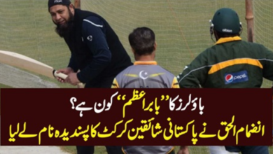 Photo of Inzamam ul Haq Took the Favorite Name of Pakistanis