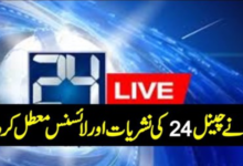 Photo of PEMRA Suspends Channel 24 Broadcasts & Licenses | Report