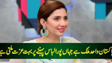 Photo of Pakistan is the only country where you get a lot of respect for wearing full clothes | Mahira Khan