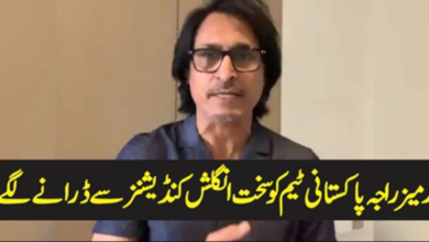 Photo of Rameez Raja Started Scaring The Pakistani Cricket Team