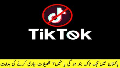 Photo of Tik Tok | Videos | Will Stop in Pakistan Or Not? | Instructions for Issuing Details